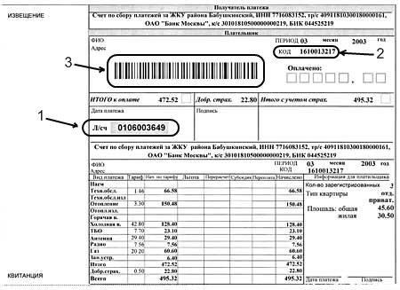 бланк квитанции по оплате элэнергии мосэнерго: