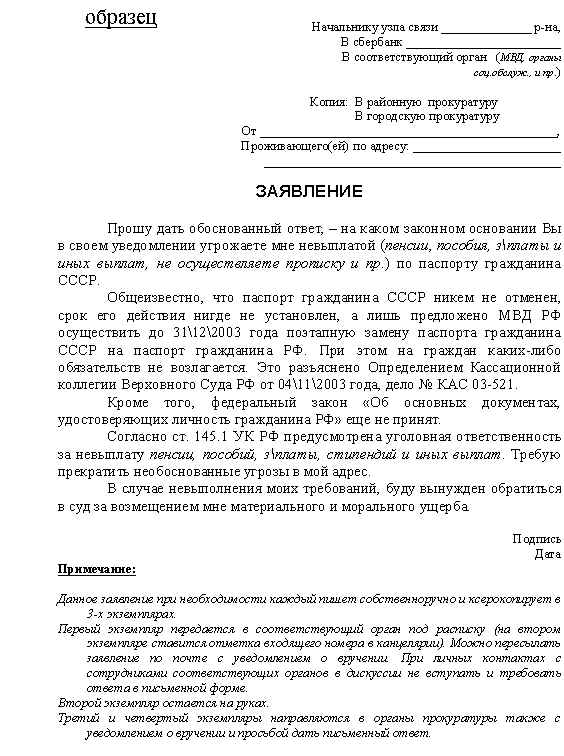 образец заявления депутату городской думы